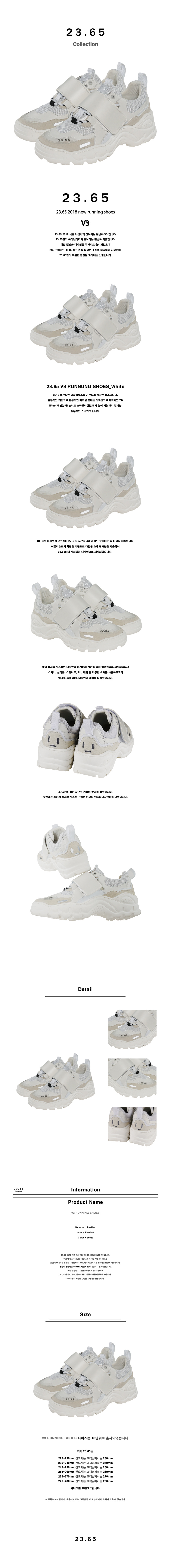23.65 V3 Shoes(2차 재입고 완료)